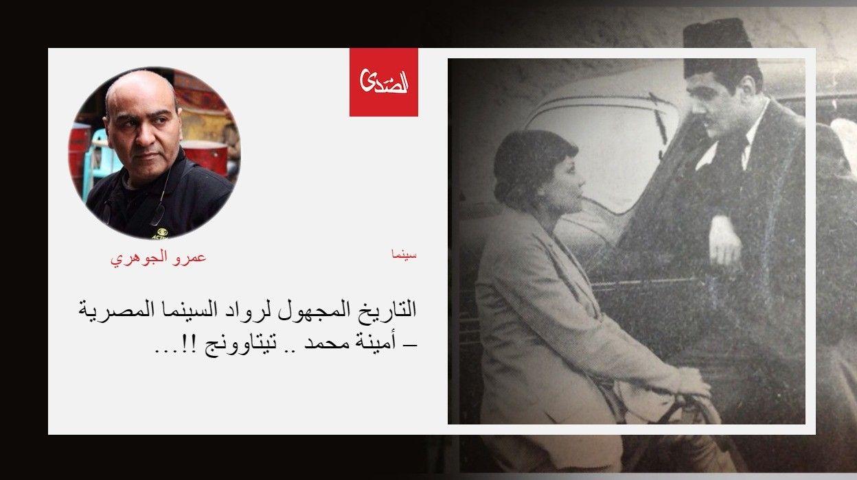 التاريخ المجهول لرواد السينما المصرية أمينة محمد تيتاوونج الصدى نت Movie Posters Movies Poster