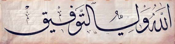 Written In Elegant Thuluth Script By Master Calligrapher Hashem Al Baghdadi The Text Of This Black Ink On Rice Paper Composition Re Islamic World Art Antiques