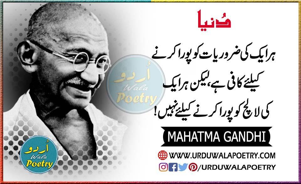 Mahatma Gandhi Inspirational Quotes Funny Quotes Gandhi Quotes Inspiration Gandhi Quotes On Education