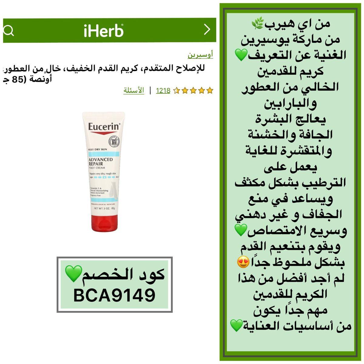 Eucerin للإصلاح المتقدم كريم القدم الخفيف خال من العطور 3 أونصة 85 جم Fragrance Free Products Eucerin Fragrance
