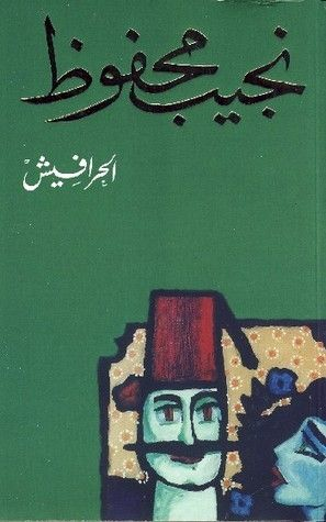 Pin By Marwa Kadhem On كتب Naguib Mahfouz Free Books Download Books You Should Read
