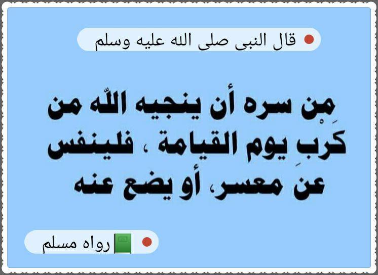 Pin By الأثر الجميل On أحاديث نبوية Hadith