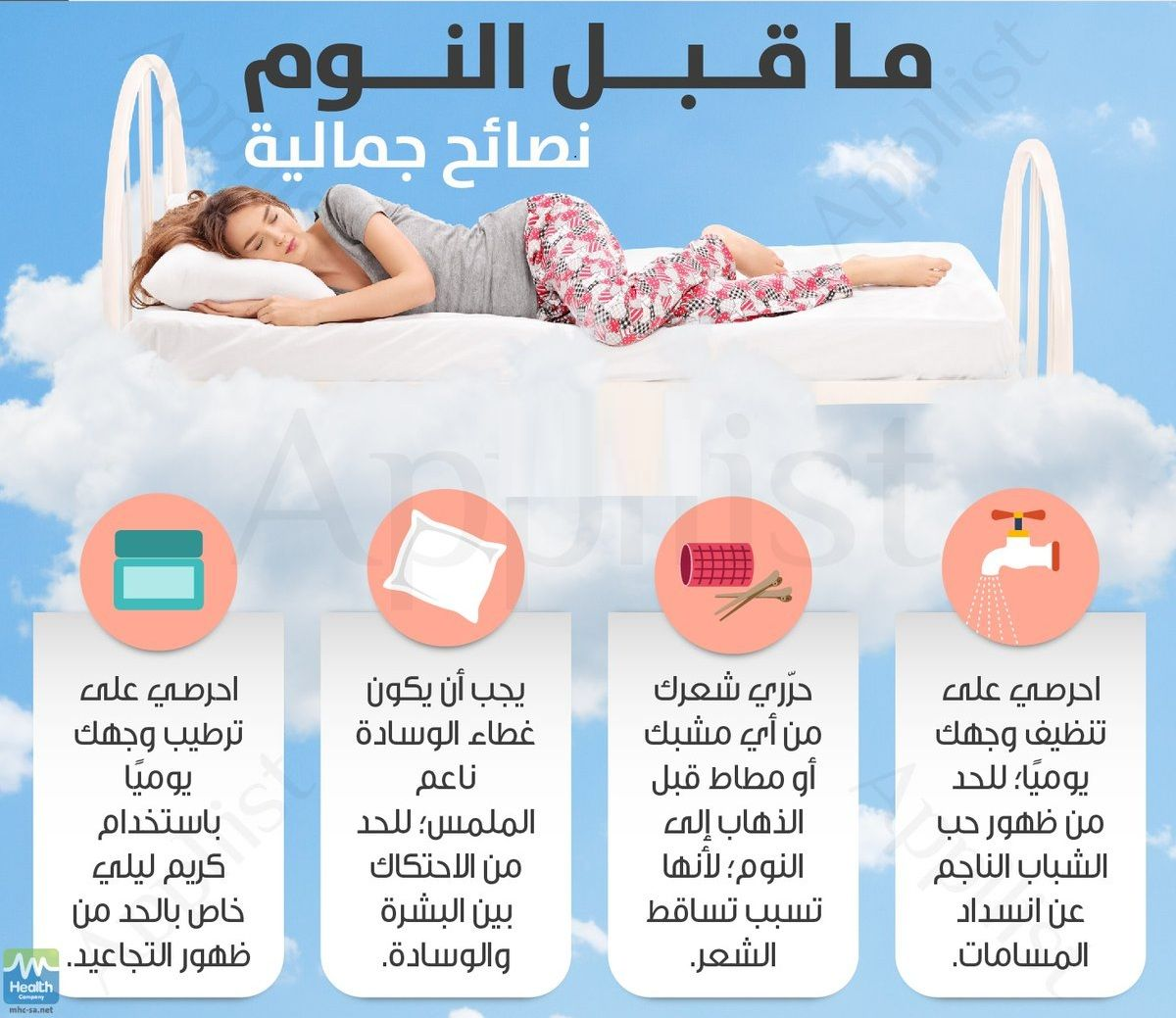 نصائح ما قبل النـــوم Skin Care Mask Skin Care Women Beauty Skin Care Routine