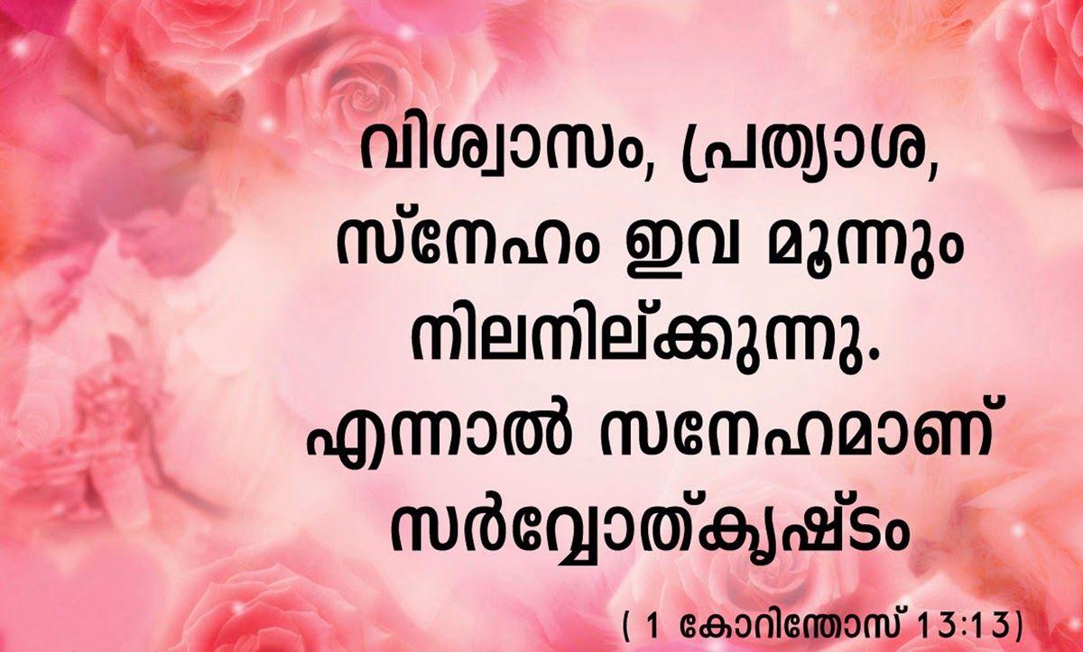 Malayalam Bible Quotes Kerala Catholics Bible Quotes Bible Quotes Malayalam Morning Bible Quotes