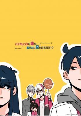Ani Ni Tsukeru Kusuri Wa Nai Anime Mangas Manga
