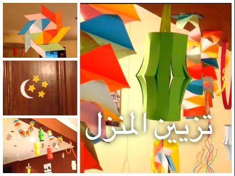 كيفية تزيين المنزل لشهر رمضان المبارك How To Decorate The House For The Holy Month Of Ramadan Ramadan Crafts Crafts Ramadan Activities