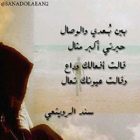 سند الرويتعي On Twitter Arabic Quotes Words Quotes