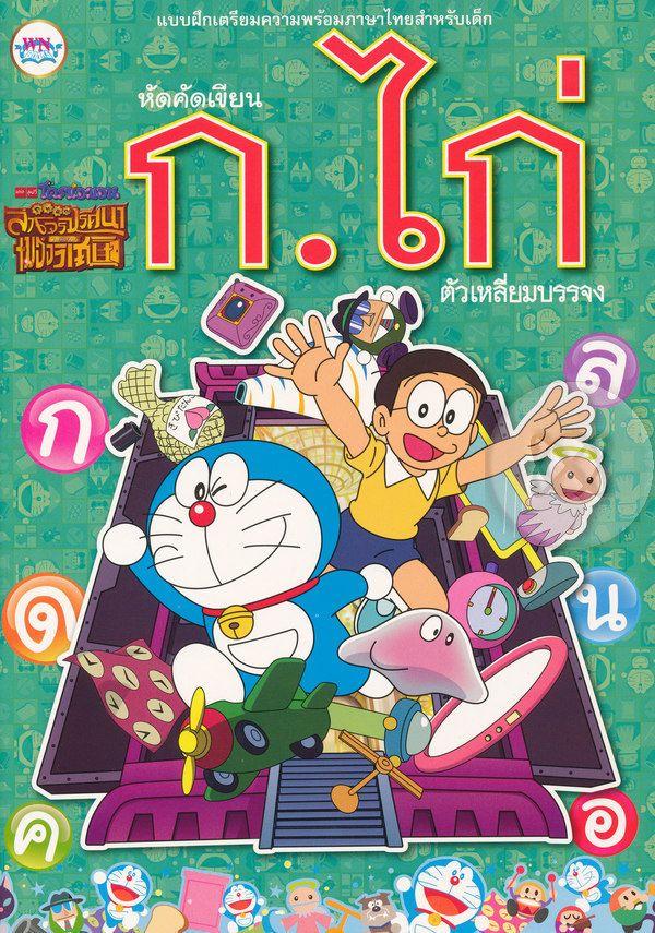 รูปสินค้า แบบฝึกเตรียมความพร้อมภาษาไทยสำหรับเด็ก หัดคัดเขียน ก.ไก่ ตัวเหลี่ยมบรรจง