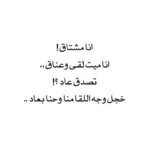 محمد عبده M7md 3bdu Twitter Poet Quotes Beautiful Arabic Words Arabic Words