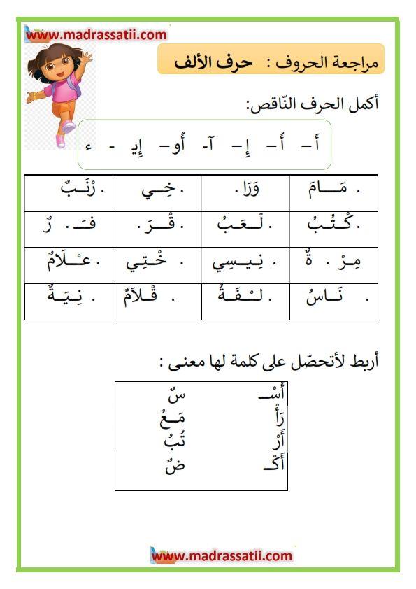 مراجعة يومية للحروف حرف الألف 2 موقع مدرستي Learning Arabic Arabic Lessons Arabic Worksheets