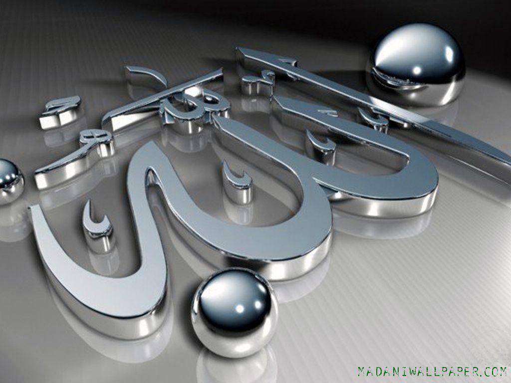 Lafadz Allah 3D Wallpaper Wallpaper Islami