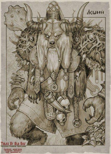 Художник Роман Папсуев .арактер у Лешего, мягко говоря, не очень приятный. Один глаз нормальный (левый), правый больше левого и «мёртвый», неподвижный. Борода и волосы седые. Одежду запахивает налево и носит наизнанку  Руки-ноги покрыты шерстью. В некоторых вариантах преданий он опоясанный, в других обязательно нет. На поясе висят трофеи и насущные вещи: черепа поверженных заплутавших и невежливых путников, рог, чтобы пьянствовать, и лапоть.