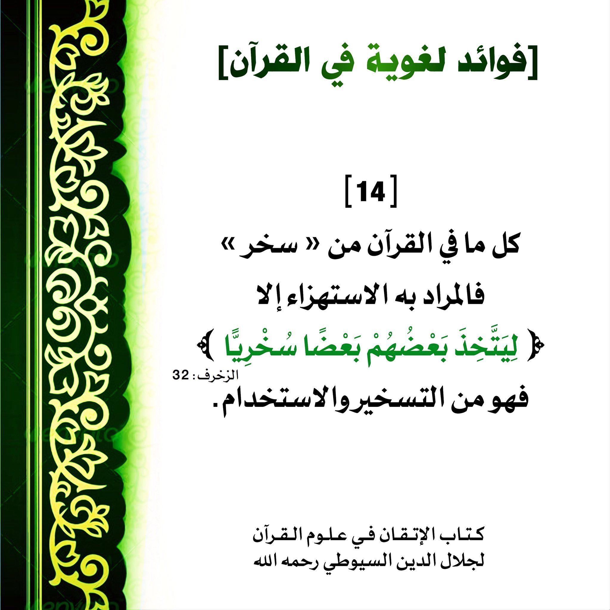 Pin By Madi On فوائد لغوية في القرآن Islamic Love Quotes Quran Tafseer Quran Verses
