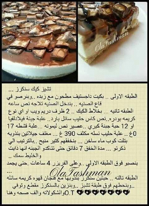 تشيز كيك سنكرز Food Arabic Food Arabic Sweets