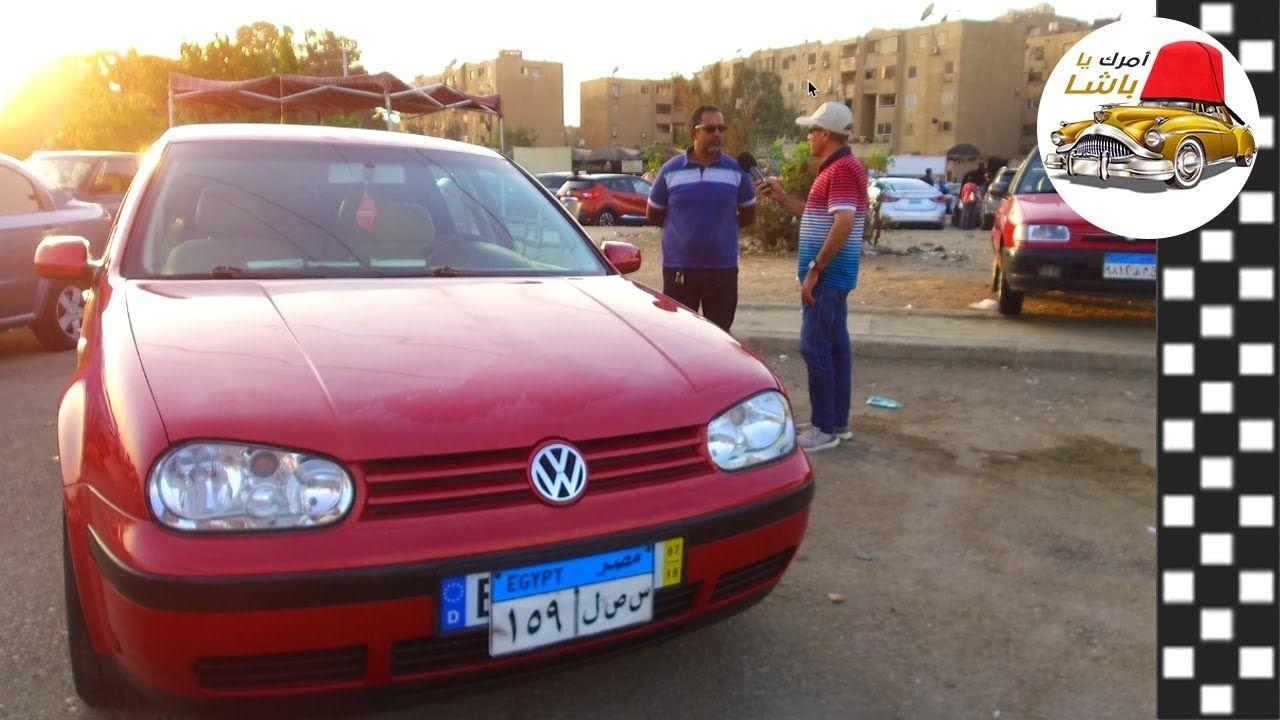 عربيات متنقية من سوق السيارات في مصر 2019 مع ملك السيارات Cars Car Vehicles