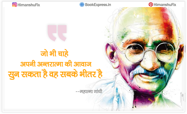 quotes on mahatma gandhi in hindi BookExpress.in in 2020