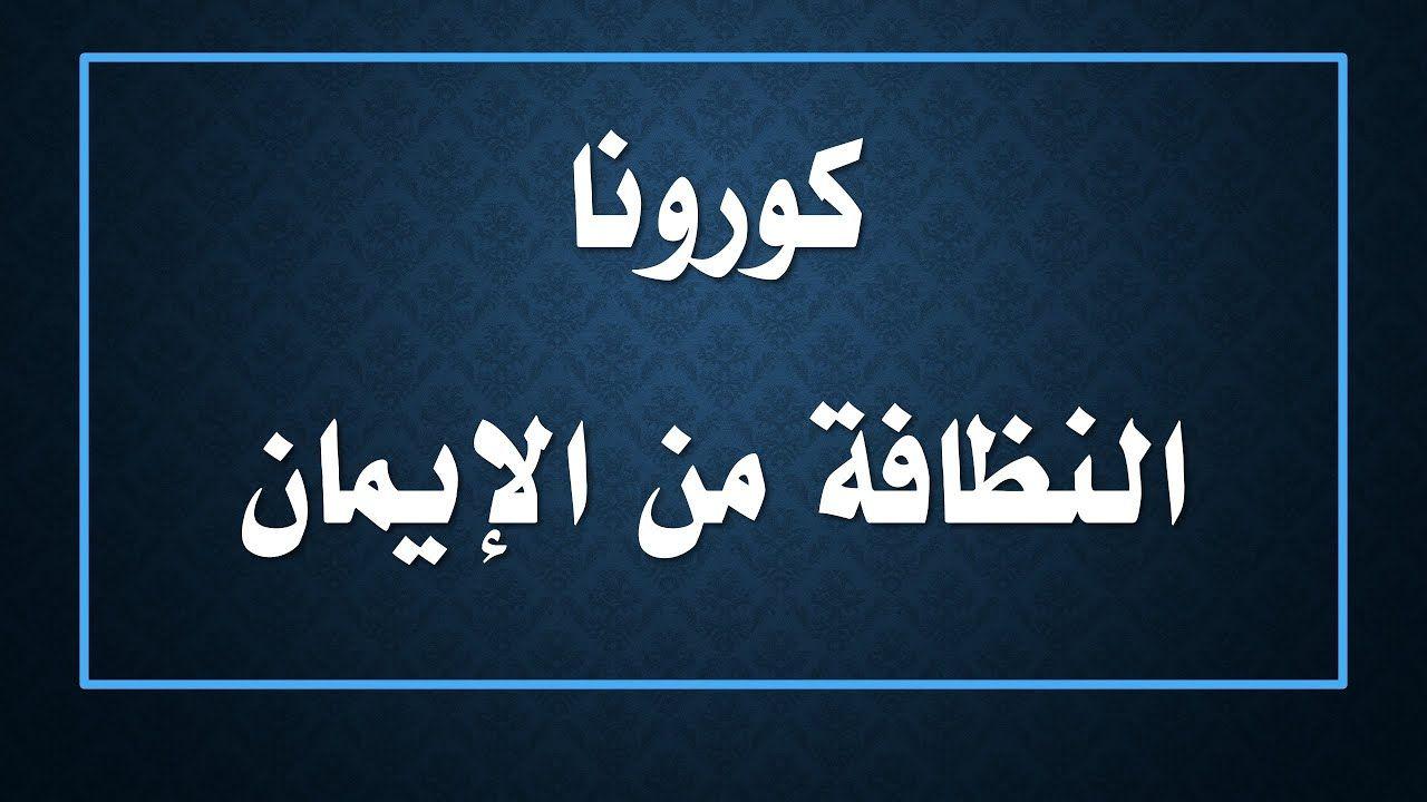 هل النظافة الإسلامية تحمي من كورونا Arabic Calligraphy Calligraphy
