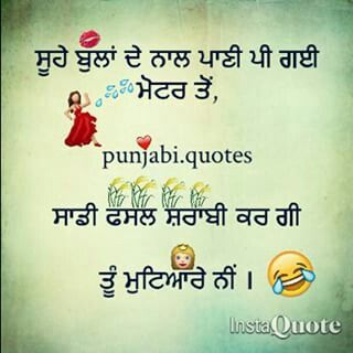 Pin by thatalluringkaur queengirlyo on punjabi quotes punjabi love quotes punjabi funny punjabi status writing poetry qoute hindi quotes writings jokes memes voltagebd Choice Image