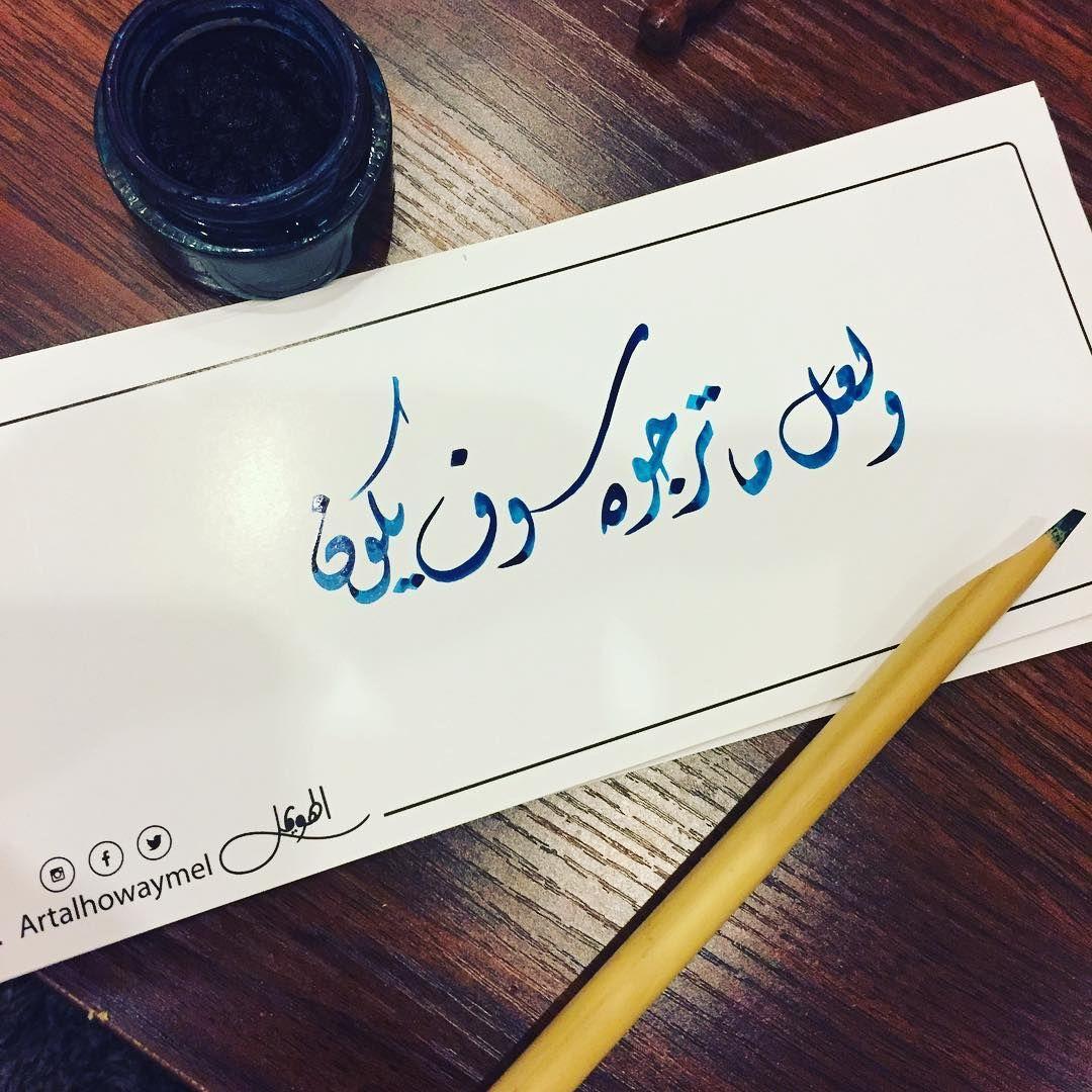 ولعل ماترجوه سوف يكون ديواني خط عربي خطوط مشق مجسمات نحت رسم زخرفة تصميم تصوير الخط العربي Dental Art Arabic Calligraphy