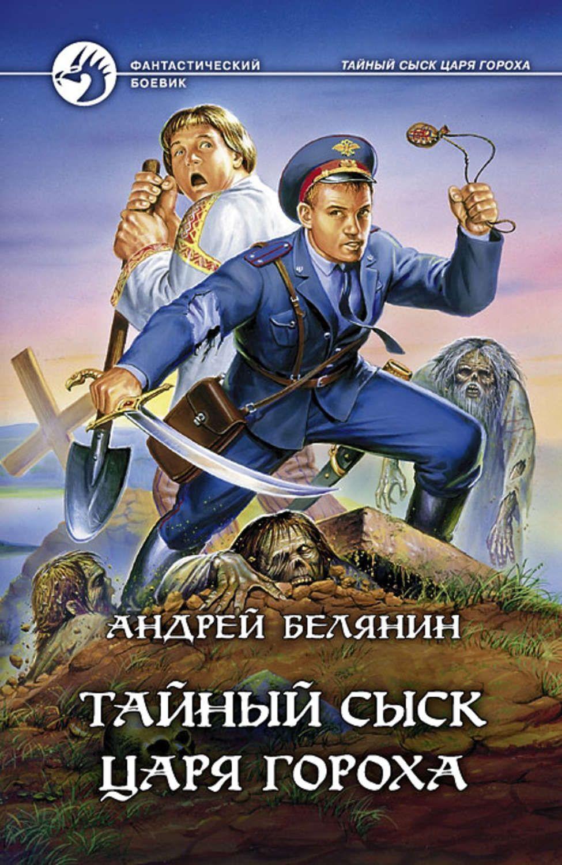 Андрей белянин книги скачать все книги