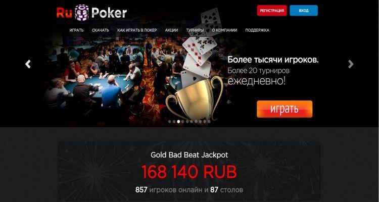 Покер онлайн покер рум покер по правилам любви фильм смотреть онлайн