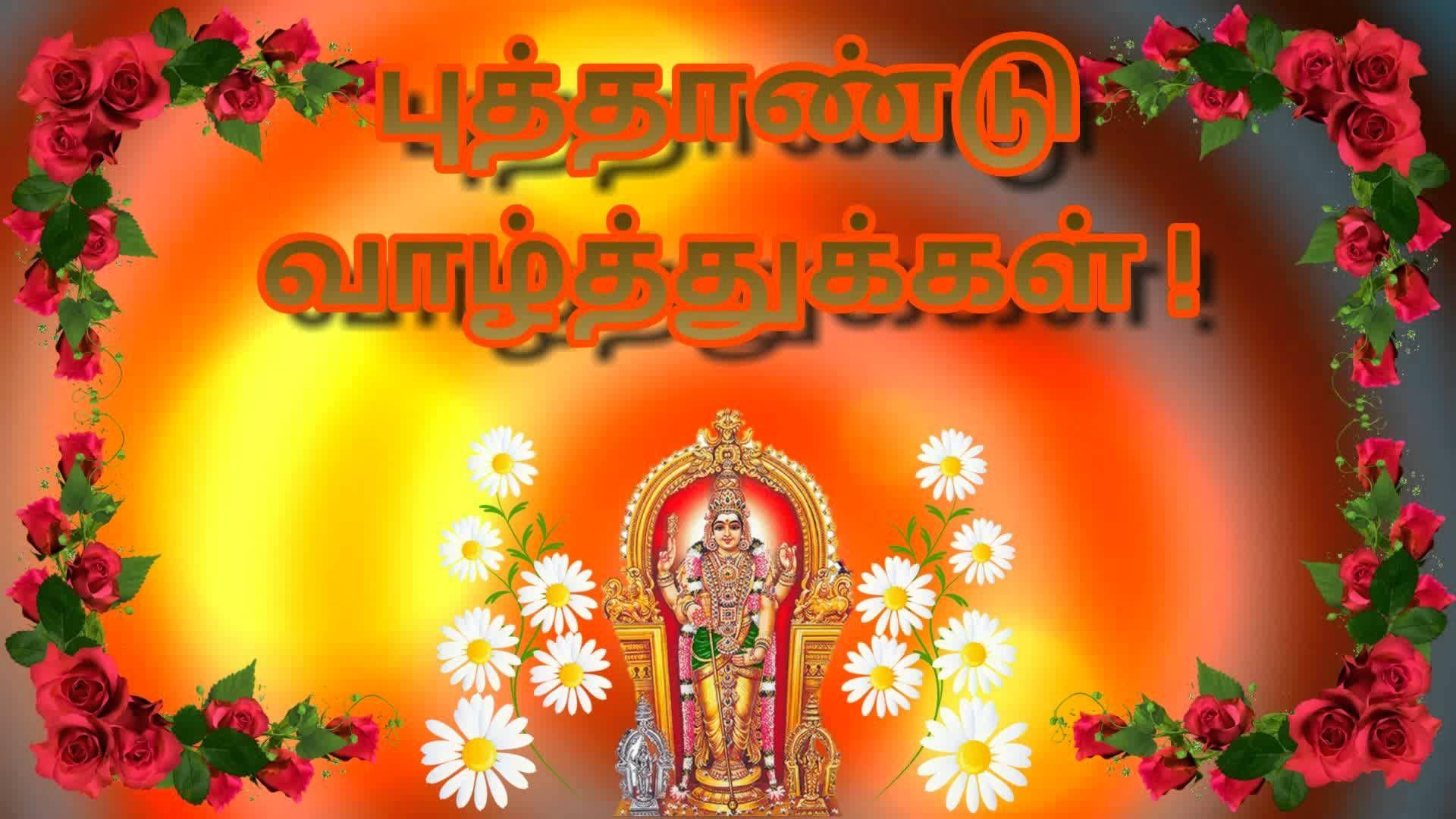 Happy Puthandu 2016, Puthandu Wishes, Tamil New Year