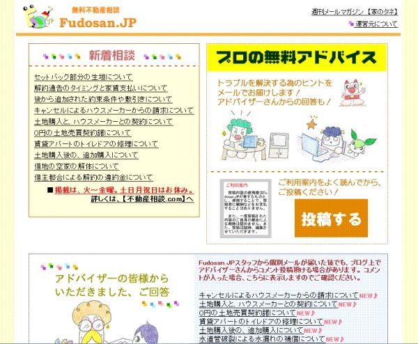 Fudosan.JP real estate consultation site