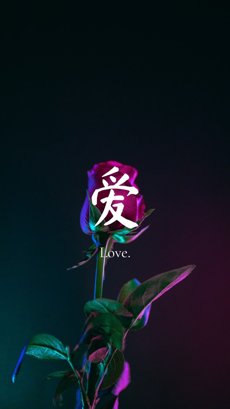 Chinese Word Wallpaper Words Wallpaper Wallpaper Quotes Wallpaper