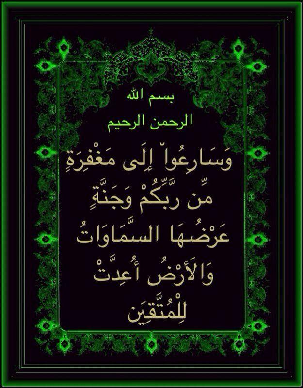 اللهم وفقنا لطاعتك Chalkboard Quote Art Arabic Words Art Quotes