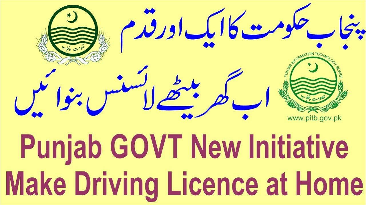 How to apply online for Driving Licence at Home | Pakistan