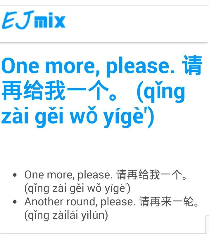 One More Please Chinese Language Learning