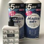 【数量限定】チャーミーマジカ×kippisキッピス オリジナルポンプボトル付きセットが登場☆