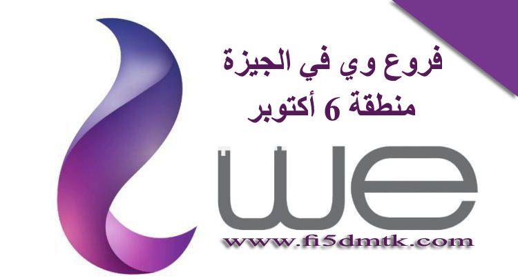 أين توجد فروع وي في الجيزة منطقة 6 أكتوبر وما هي مواعيد العمل بتلك الفروع لهذا رصدنا لكم جميع فروع وي المصرية Retail Logos Tech Company Logos Company Logo