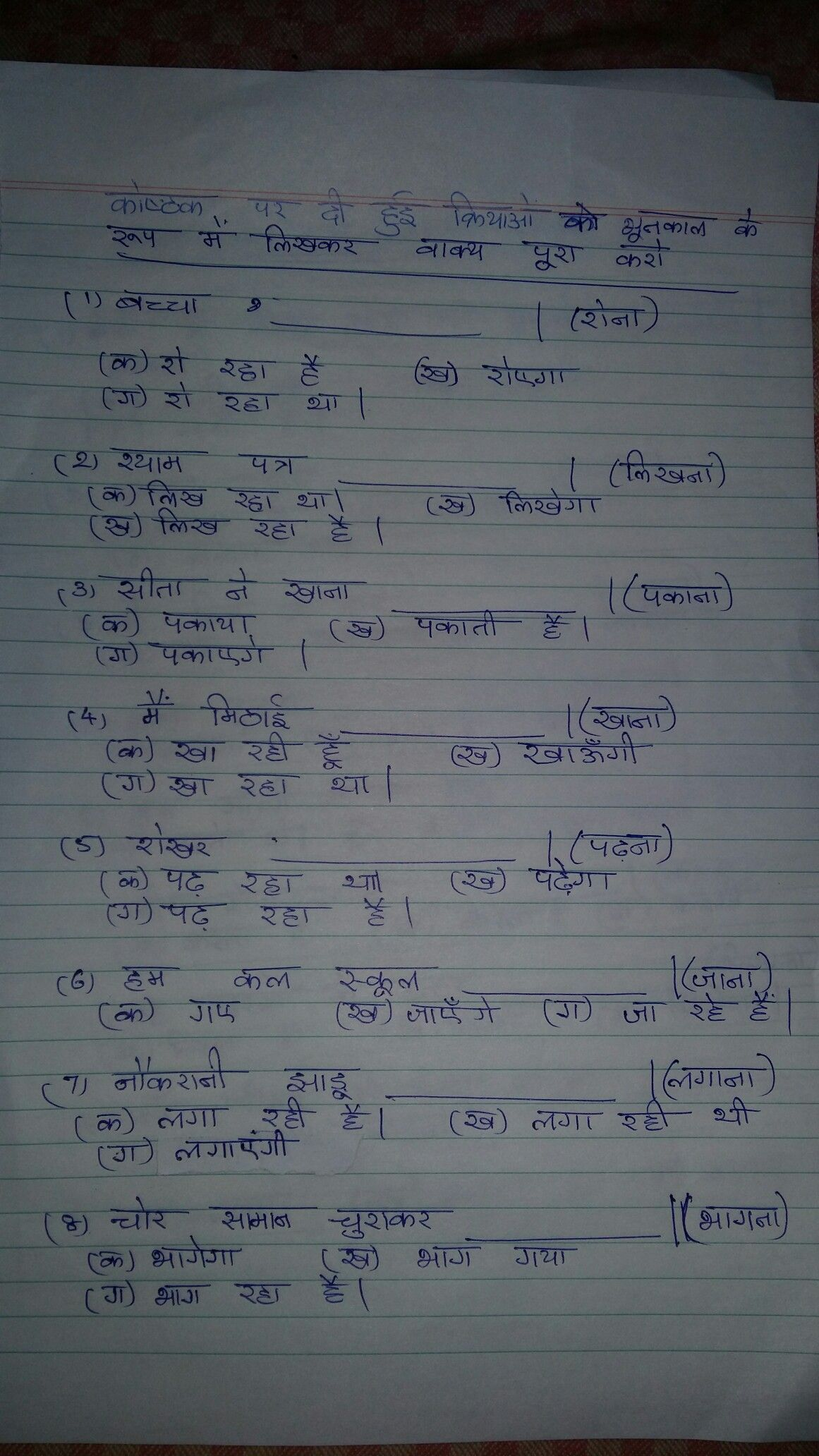 Varthaman Kaal Kriya Grammar Hindi Worksheets