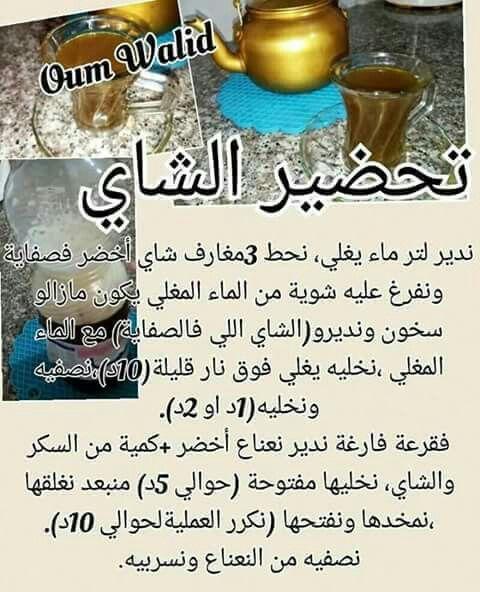 Recettes Oum Walid Ramadan 2016