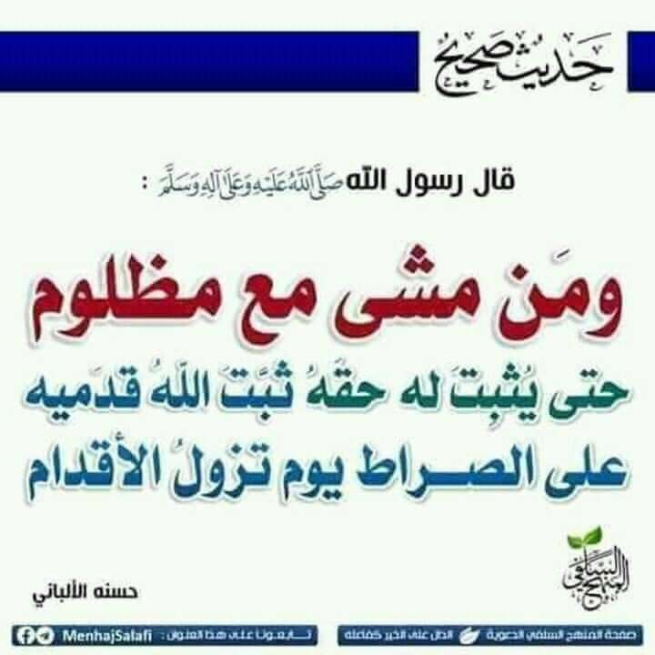 Pin By Fatoma Ga On Ad3iyas Islamic Phrases Words Islamic Quotes