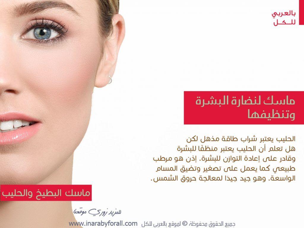 ماسكات للبشرة ماسكات تجميلية بنكهة صيفية ماسكات تفتيح للبشرة وماسكات للبشرة الدهنية بـ العربي Movie Posters Poster 90 S