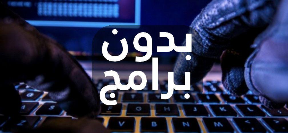 اختراق الفيس بوك والحصول على اسم وباسورد المستخدم بدون برامج Hack Facebook Computer Facebook