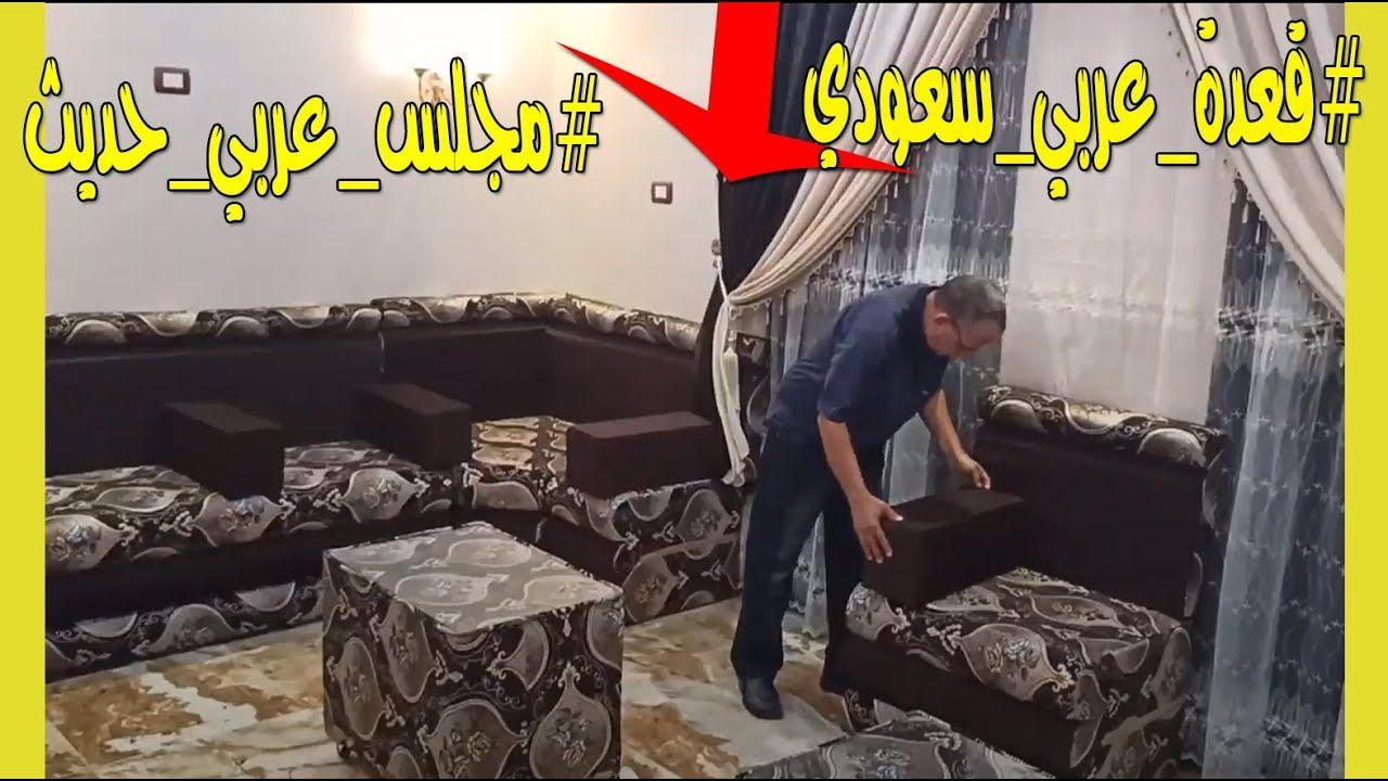 قعدة عربي حديثة تم التسليم الحمد لله مجلس عربي سعودي بني مشجر في سا Aquarium