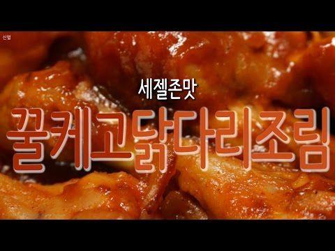 [간단한 요리] 세젤맛 꿀케고 닭다리 조림 레시피 [꿀 케찹 고추장 Korean Food Recipe Honey Ketchup Gochujang Chicken Jorim ] 신별★ - YouTube