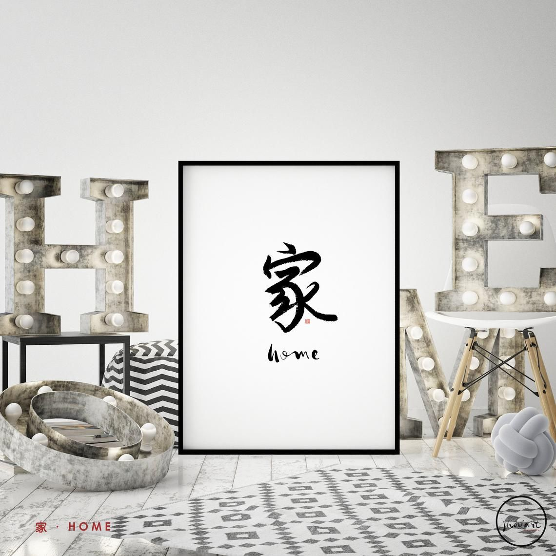 Home 家 Chinese Calligraphy Art Printable For Home Office Etsy