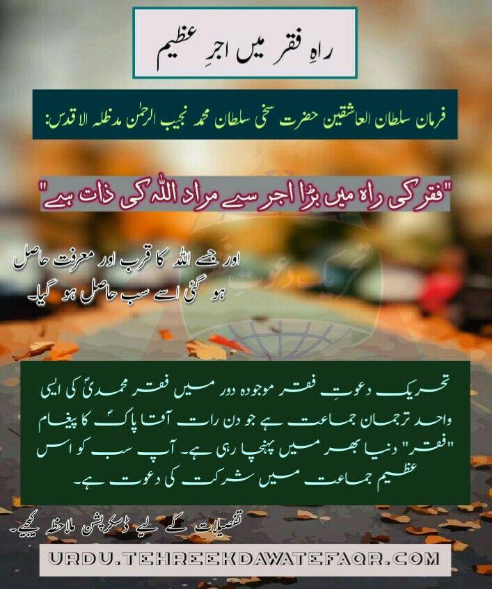 #Khanqah Silsila #SarwariQadri, #Tehreek Dawat E #Faqr: 4