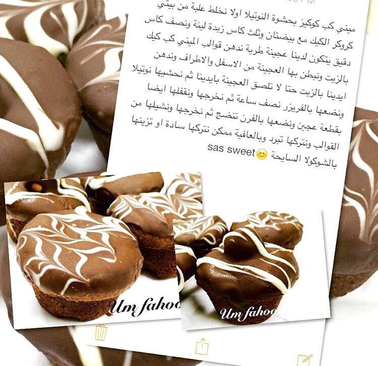 ميني كب كيك بحشوة النوتيلا Arabic Food Arabic Sweets Cake Cookies
