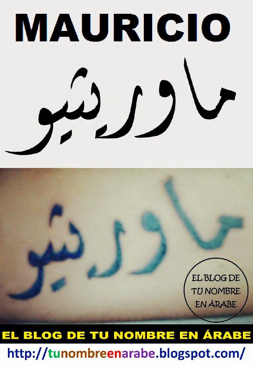 Imagenes De Nombres En Arabe Para Tatuajes Nombres En Arabe