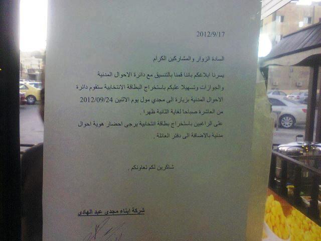 في مجدي مول تسوق واحصل على بطاقة انتخابية صورة Arab News Ssl Personalized Items
