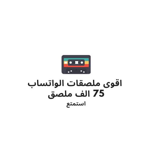 تطبيق ملصقات واتس اب هو تطبيق عربي يوفر لك العديد من الملصقات العربية المضحكة وأيضا ملصقات عربية اسلامية وملصقات حب وغيرها Stickers Diy