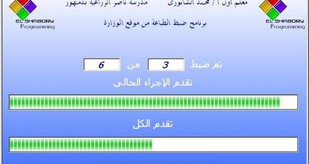 برنامج ضبط الطباعة و القضاء علي مشكلة الطباعة من موقع وزارة التعليم Desktop Screenshot Screenshots