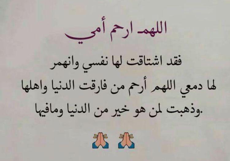 اللهم ارحم امي يارب واغفرلها يارب و اجعل قبرها روضه من رياض الجنه Islamic Quotes Quran Islamic Quotes Mum Quotes