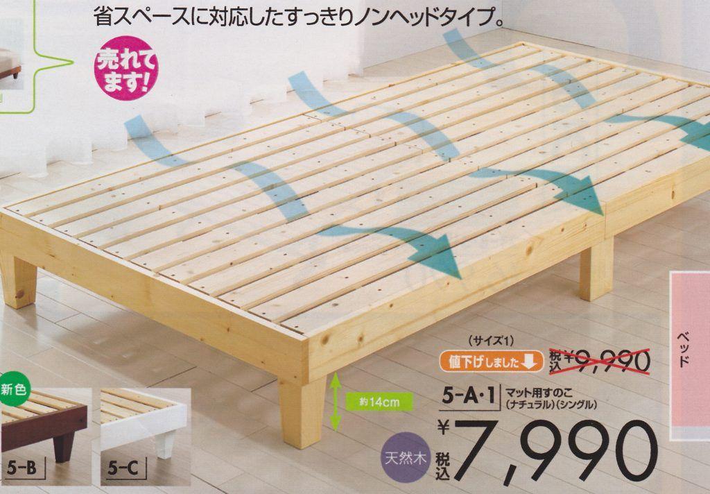 Japanese Futon Mattress Frame