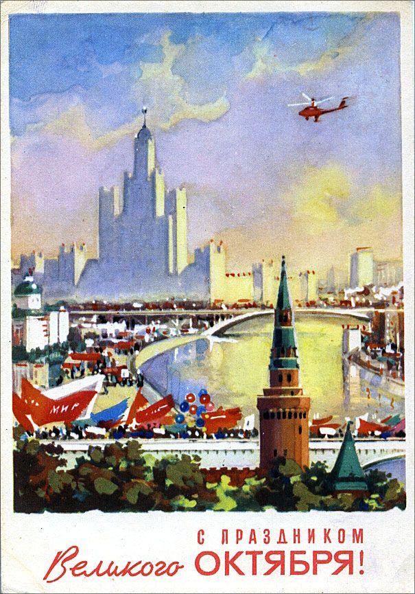 Советская москва открытки